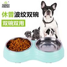 Super休普 狗狗猫咪饭碗 密胺不锈钢套碗 狗碗猫碗 凹波纹双碗