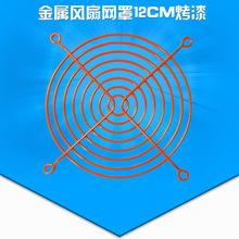 金屬散熱風扇網罩12CM 防塵風機防護網罩 抽風機保護網罩批發