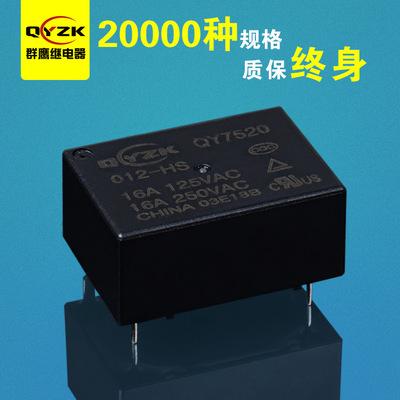 群鹰直销HF7520继电器 16a250vac电磁继电器 小型12V继电器批发