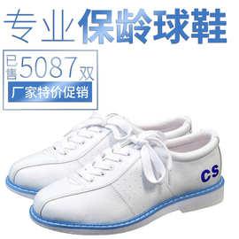 国内特价包邮创盛 全白色保龄球鞋 男女通用 初学者备用 CS-1-01