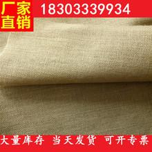 廠家直銷批發黃麻布粗麻布麻袋布裝飾裝修背景布料麻布印花160cm