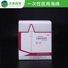 一次性使用无菌医用海绵100支装止血海绵医用耗材批发供应