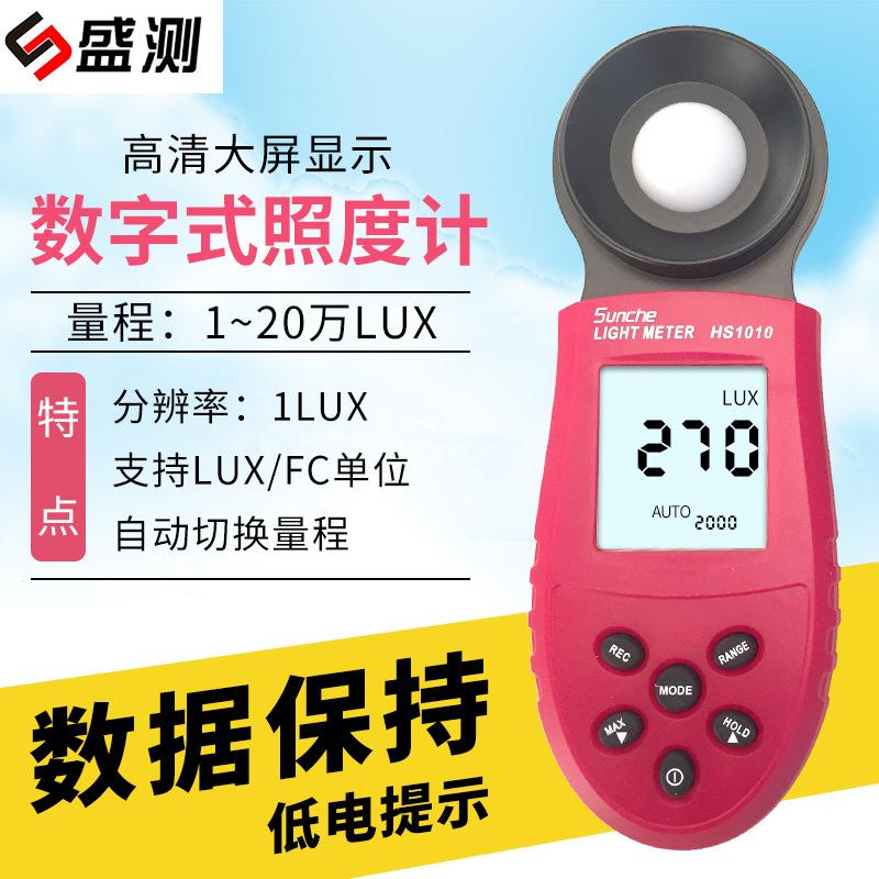 HS1010一体式自动量程数显电子光度计手持式测光仪批发照度计