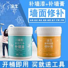 补墙漆补墙膏 内墙墙面修补水性涂料白色小瓶 乳胶漆修复墙面脏污