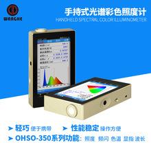 供应虹谱OHSP-350光谱彩色照度计经济便携?#21442;?#20809;谱分析仪光学仪器