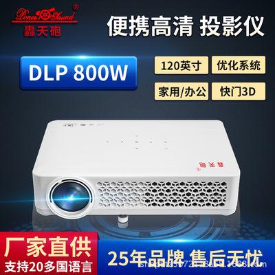 轰天炮DLP800W 高清1080P投影仪 快门3D 微型智能家用办公投影机
