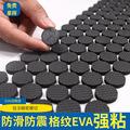 eva泡棉脚垫可定制黑色格纹家具EVA海绵脚垫防滑圆形家电脚垫背胶