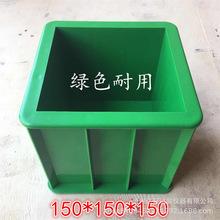 混凝土三聯塑料抗壓試模150*150*150 砼塑料試件模具70.7三聯砂漿