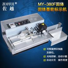 MY-380F自动分页墨轮标示机 纸盒墨轮印码机 自动有色印字标示机