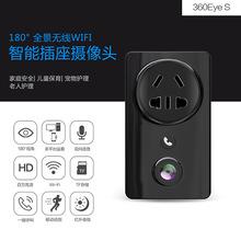無線智能監控插座攝像頭 wifi家用遠程高清夜視可視室內監控器