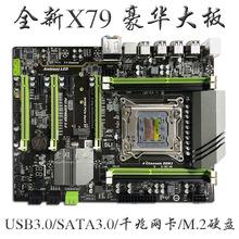 全新豪华X79主板2011针支持至强八核十核E5 2680V2 2670游戏主板