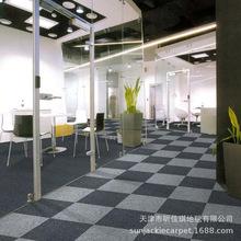 方块地毯天津厂家批发办公室会议室满铺阻燃拼接防滑PVC丙纶地毯