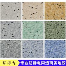 防靜電卷材地板膠pvc塑膠地板貼耐磨防滑學校機房發電站專用2.0mm