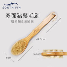 Thick and thin white pig hair Two-in-one double-sided body care bath brush south fin bamboo white pig hair