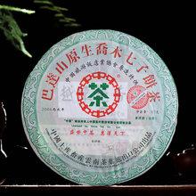 2006年中茶普洱茶生茶巴達山原生喬木七子餅茶云南中茶牌老茶正品