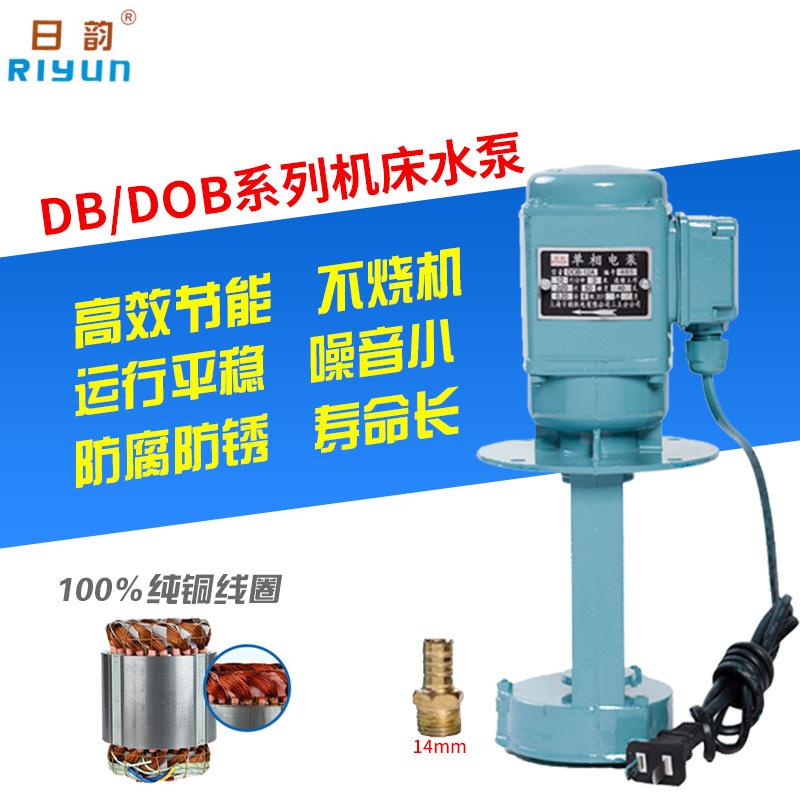 日韵DOB-12单相电泵40W机床油泵冷却循环水泵