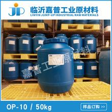 非离子表面活性剂 乳化剂OP-10  乳化剂