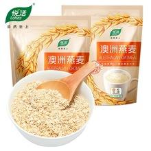 中粮悦活澳洲燕麦片720克袋装澳洲原味经典 燕麦片即食营养