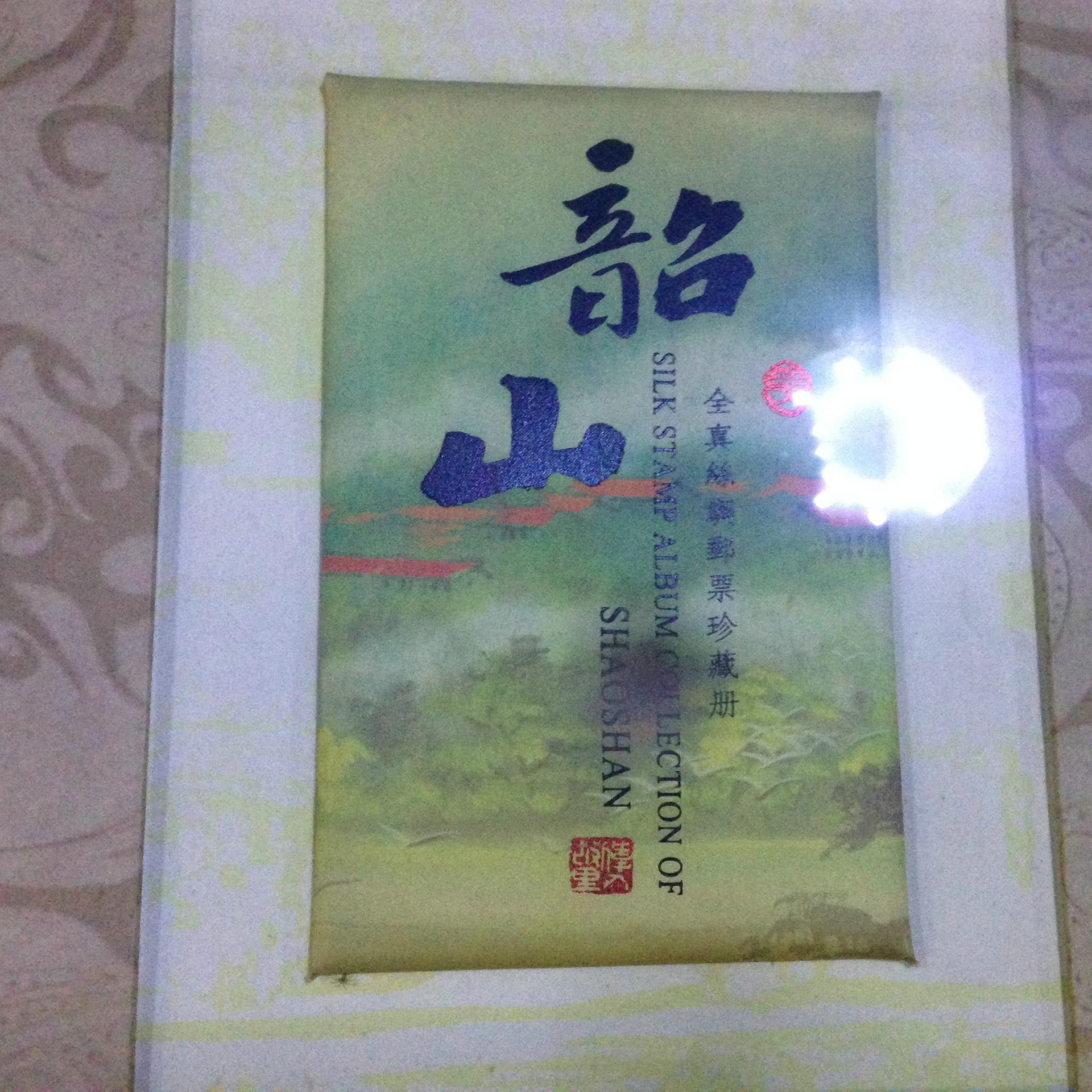 纪念收藏→韶山全真丝稠邮票珍藏册