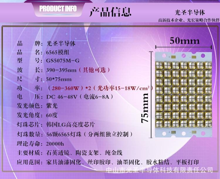 紫光led灯板_365/385/紫光led灯板uv胶印机丝印机热销