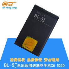 適用諾基 BL-5J 5230 X6 5800老人手機鋰電池 充電電池 工廠直銷