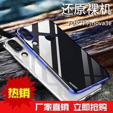华为nova4e手机壳三段电镀p30/p30pro/手机套防摔nova4/透明软壳