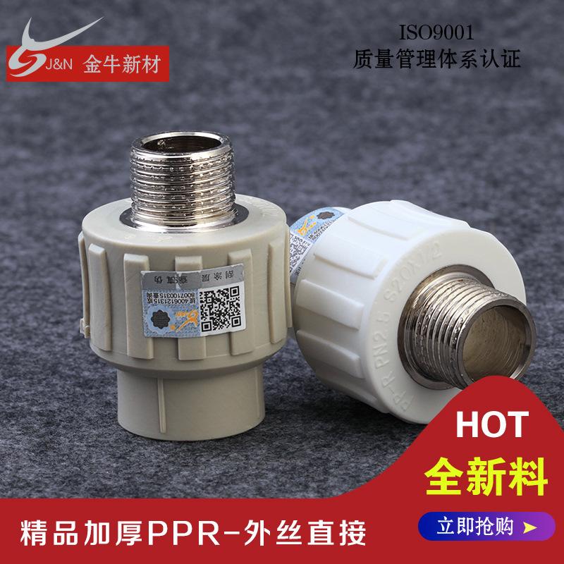 浙江金牛甪ppr外丝直接 水管配件 PPR外牙直接 PPR水管管件 4分