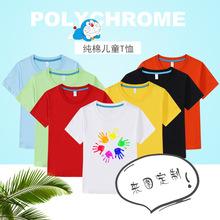 印制儿童纯棉短袖LOGO圆领空白T恤幼儿园班服团体文化广告衫印字