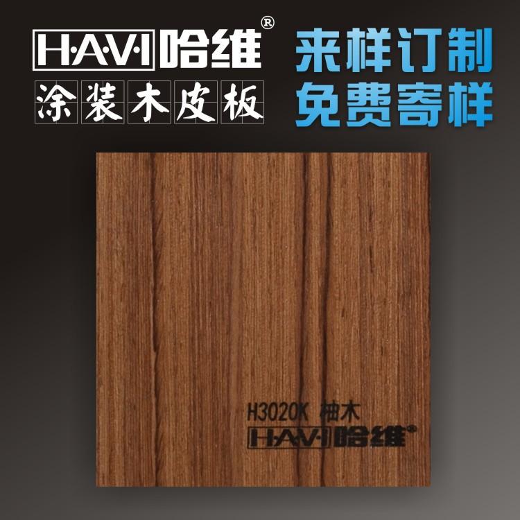 餐厅酒店会所办公室定制木皮装饰kd板科定木饰面uv免漆木饰面板