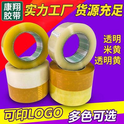 康翔透明胶带封箱胶带宽4.5cm厚2.5cm打包胶带封口胶带批发定做