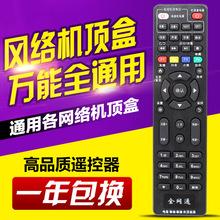 萬能機頂盒遙控器通用全部中國電信移動聯通華為中興廣電電視網絡