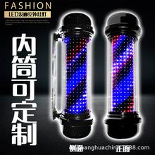 LED美容美發店轉燈 理發店標志燈圓柱紅白藍LED發廊掛壁轉燈