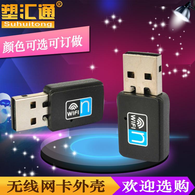 无线网卡外壳迷你USB网络设备外壳蓝牙适配器外壳迷你WIFI外壳