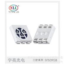 宇亮专业LED晶元5050RGB全彩 三防rgb灯珠、户外亮化供应商/现货