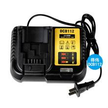 替代德伟DeWαlt DCB112锂电池充电器14V/18V/20V锂电快充DCB105