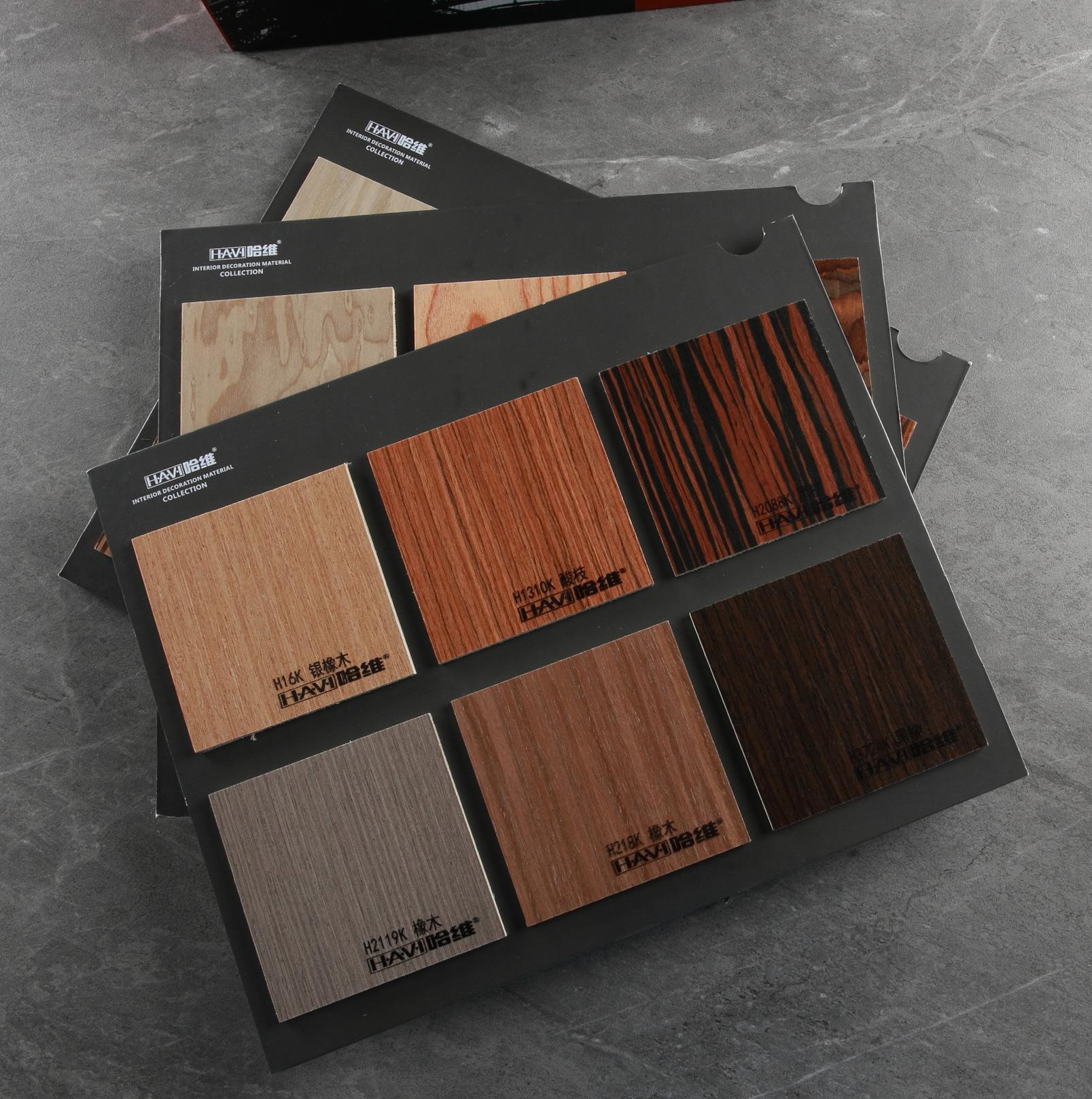 哈维品牌2018年样册涂装木皮板免漆木皮板科定板KD板