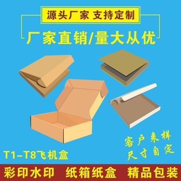 天地盖飞机盒异形盒等合乐彩票登陆 定做各种规格三层五层特硬瓦楞合乐彩票登陆