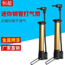 便携式球类打气筒 充气高压小气筒 自行车电车迷你脚踩打气筒现货