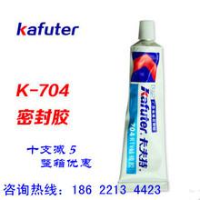 卡夫特K-704硅橡胶45g 704密封胶  白色RTV硅橡胶耐高温电子胶