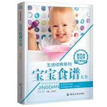 宝宝食谱生活经典系列家庭教育书籍批发快乐阅读快乐生活正版1册