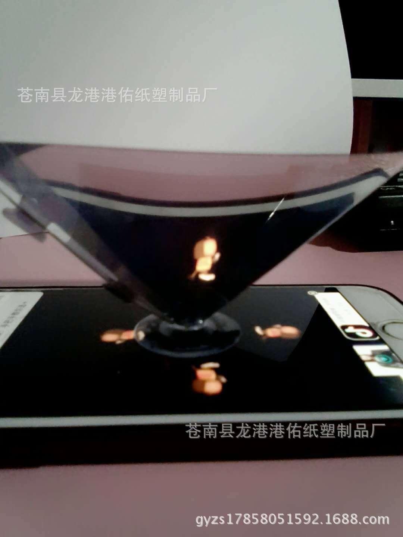 透明全息3D手机投影仪 3D全息金字塔 裸眼3D四维影像 爆款精品