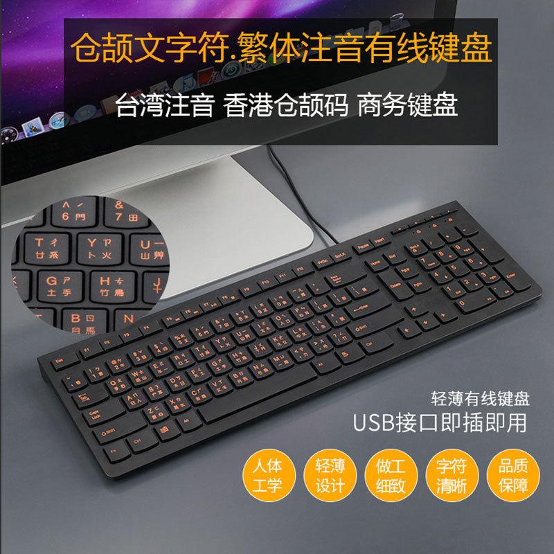 台湾仓颉文键盘香港繁体仓颉字符码注音键盘USB接口繁体有线键盘