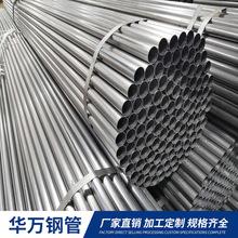 供应光亮管 SPCC光亮焊管直缝焊管 冷轧退火可折弯压扁 支持定制
