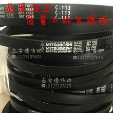 进口三星MITSUBOSHI三角皮带C65/C66/C67/C68/C69/C70/C71