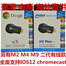 工厂无线hdmi同屏器dongle推送宝anycast m4 plus同频器ezcast m2