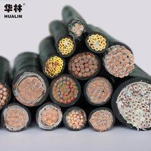 华林KVV铜芯聚氯乙烯绝缘聚氯乙烯护套控制电缆 电线电缆生产厂家