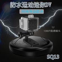 SQ13 MINI DV SQ11 SQ12 迷你運動相機 防水相機 1080P高清夜視
