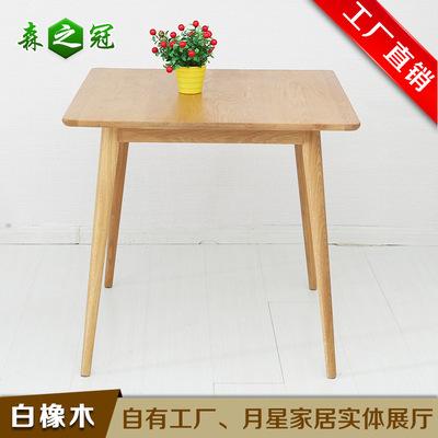 白橡木全实木方形餐桌 北欧简约现代小户型咖啡桌茶桌阳台方桌