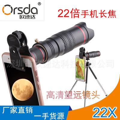 22倍手机长焦镜头 通用手机外置望远镜镜头22X远距离高清摄影放大