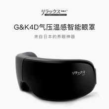 中国总代 日本GK4D温感魔法智能眼罩眼部按摩仪器可加热缓解疲劳